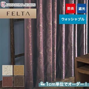 オーダーカーテン 川島織物セルコン FELTA (フェルタ) FT6484~6487