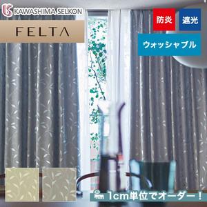 オーダーカーテン 川島織物セルコン FELTA (フェルタ) FT6488・6489