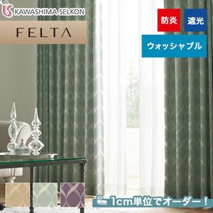 オーダーカーテン 川島織物セルコン FELTA (フェルタ) FT6490~6492
