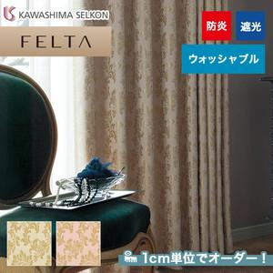 オーダーカーテン 川島織物セルコン FELTA (フェルタ) FT6493・6494