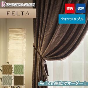 オーダーカーテン 川島織物セルコン FELTA (フェルタ) FT6495~6498