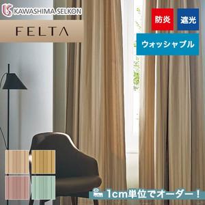 オーダーカーテン 川島織物セルコン FELTA (フェルタ) FT6499~6502