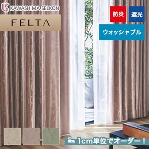 オーダーカーテン 川島織物セルコン FELTA (フェルタ) FT6503~6505