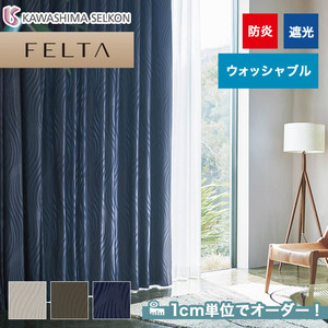 オーダーカーテン 川島織物セルコン FELTA (フェルタ) FT6506~6508