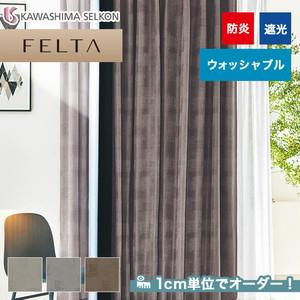 オーダーカーテン 川島織物セルコン FELTA (フェルタ) FT6509~6511