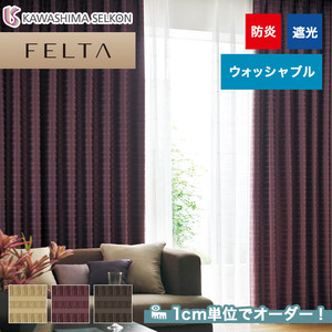 オーダーカーテン 川島織物セルコン FELTA (フェルタ) FT6512~6514