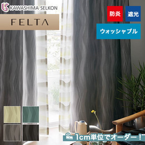 オーダーカーテン 川島織物セルコン FELTA (フェルタ) FT6515~6518