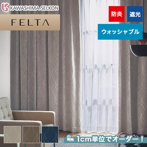 オーダーカーテン 川島織物セルコン FELTA (フェルタ) FT6519~6521