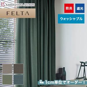 オーダーカーテン 川島織物セルコン FELTA (フェルタ) FT6533~6536