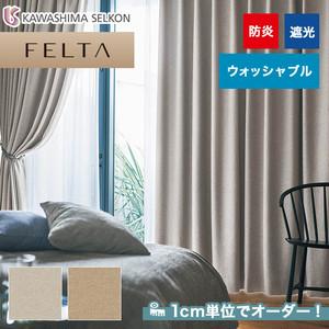 オーダーカーテン 川島織物セルコン FELTA (フェルタ) FT6537・6538