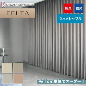 オーダーカーテン 川島織物セルコン FELTA (フェルタ) FT6539~6542