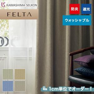 オーダーカーテン 川島織物セルコン FELTA (フェルタ) FT6543~6546