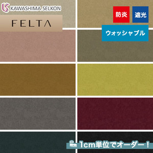 オーダーカーテン 川島織物セルコン FELTA (フェルタ) FT6547~6556
