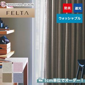 オーダーカーテン 川島織物セルコン FELTA (フェルタ) FT6557~6560