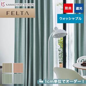 オーダーカーテン 川島織物セルコン FELTA (フェルタ) FT6561~6564