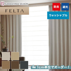 オーダーカーテン 川島織物セルコン FELTA (フェルタ) FT6565~6569