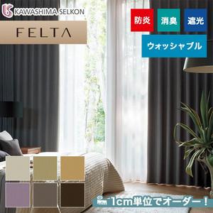 オーダーカーテン 川島織物セルコン FELTA (フェルタ) FT6570~6575