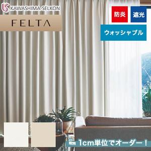 オーダーカーテン 川島織物セルコン FELTA (フェルタ) FT6576・6577