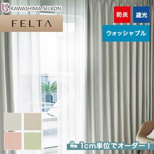 オーダーカーテン 川島織物セルコン FELTA (フェルタ) FT6578~6581