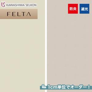 オーダーカーテン 川島織物セルコン FELTA (フェルタ) FT6582~6583