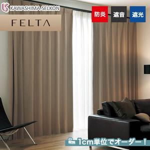 オーダーカーテン 川島織物セルコン FELTA (フェルタ) FT6584