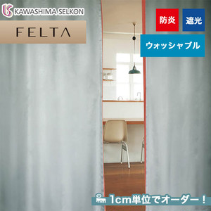 オーダーカーテン 川島織物セルコン FELTA (フェルタ) FT6585