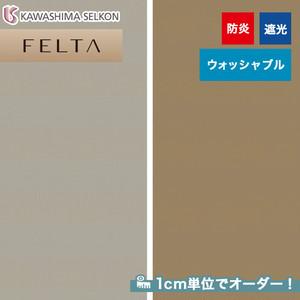 オーダーカーテン 川島織物セルコン FELTA (フェルタ) FT6586・6587