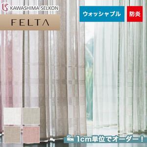 オーダーカーテン 川島織物セルコン FELTA (フェルタ) FT6588~6591