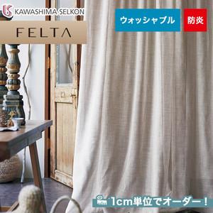 オーダーカーテン 川島織物セルコン FELTA (フェルタ) FT6592