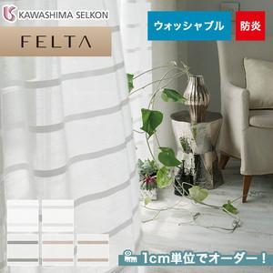 オーダーカーテン 川島織物セルコン FELTA (フェルタ) FT6593~6597