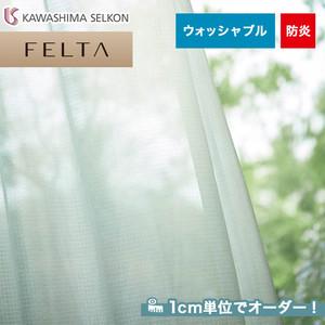 オーダーカーテン 川島織物セルコン FELTA (フェルタ) FT6598