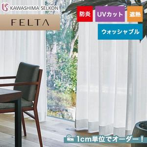 オーダーカーテン 川島織物セルコン FELTA (フェルタ) FT6600