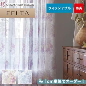 オーダーカーテン 川島織物セルコン FELTA (フェルタ) FT6607・6608