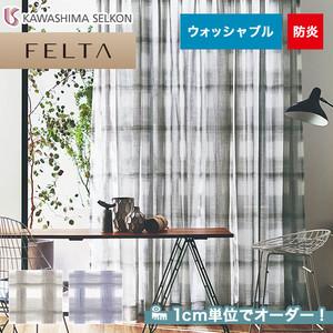 オーダーカーテン 川島織物セルコン FELTA (フェルタ) FT6609・6610