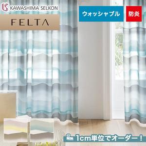 オーダーカーテン 川島織物セルコン FELTA (フェルタ) FT6613・6614