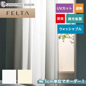 オーダーカーテン 川島織物セルコン FELTA (フェルタ) FT6615・6616