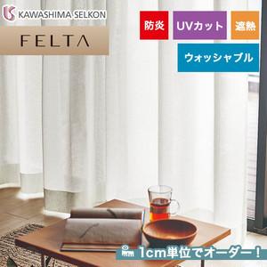 オーダーカーテン 川島織物セルコン FELTA (フェルタ) FT6617