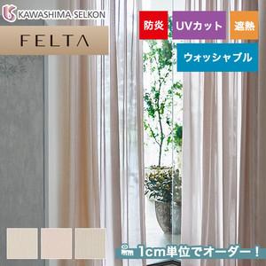 オーダーカーテン 川島織物セルコン FELTA (フェルタ) FT6618~6620