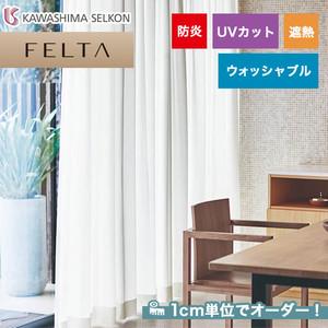 オーダーカーテン 川島織物セルコン FELTA (フェルタ) FT6621