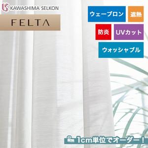 オーダーカーテン 川島織物セルコン FELTA (フェルタ) FT6622