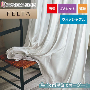 オーダーカーテン 川島織物セルコン FELTA (フェルタ) FT6623