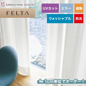 オーダーカーテン 川島織物セルコン FELTA (フェルタ) FT6625