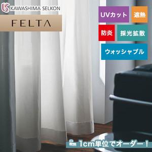 オーダーカーテン 川島織物セルコン FELTA (フェルタ) FT6629