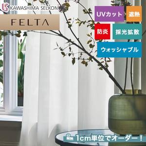 オーダーカーテン 川島織物セルコン FELTA (フェルタ) FT6630