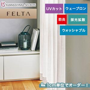 オーダーカーテン 川島織物セルコン FELTA (フェルタ) FT6631