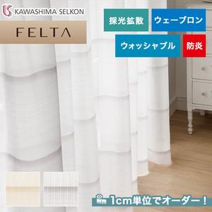 オーダーカーテン 川島織物セルコン FELTA (フェルタ) FT6632・6633