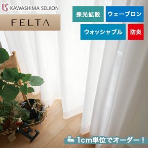 オーダーカーテン 川島織物セルコン FELTA (フェルタ) FT6636