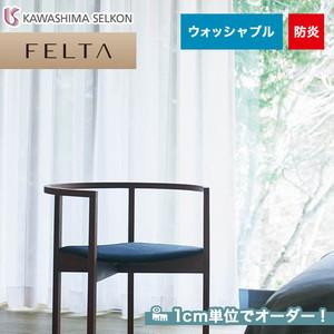 オーダーカーテン 川島織物セルコン FELTA (フェルタ) FT6637