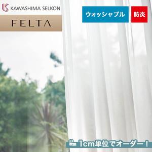 オーダーカーテン 川島織物セルコン FELTA (フェルタ) FT6638
