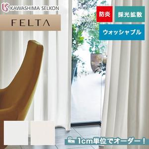 オーダーカーテン 川島織物セルコン FELTA (フェルタ) FT6639・6640